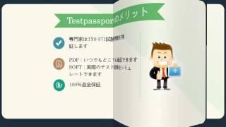Testpassportは1Y0-371問題集としては最適です