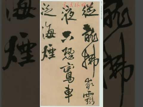 【王鐸Wang Duo】《贈湯若望詩翰》(00)〔Art Calligraphy 101書法依林依〕