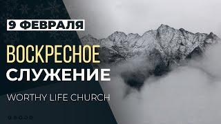 Воскресное служение  Worthy Life Church February 9 2020