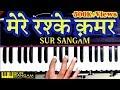 Mere Rashke Qamar Easy Step by Step on Harmonium Lesson I Harmonium Guru I Arijit Singh II Raees