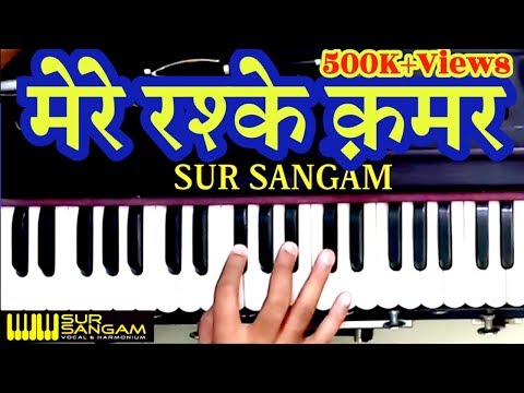 मेरे रश्के कमर -हारमोनियम पर सीखने का आज तक का सबसे आसान तरीका - Sur Sangam Harmonium Notes