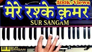 Mere rashke qamar easy step by step on harmonium lesson i sur sangam bhajan ii arijit singh ii raees