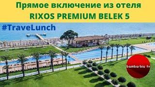 Турция Прямое включение из отеля RIXOS PREMIUM BELEK 5 TraveLunch в эфире на BamBarBia TV