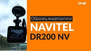 Образец видеозаписи Navitel DR200 NV  Video sample Navitel DR200 NV