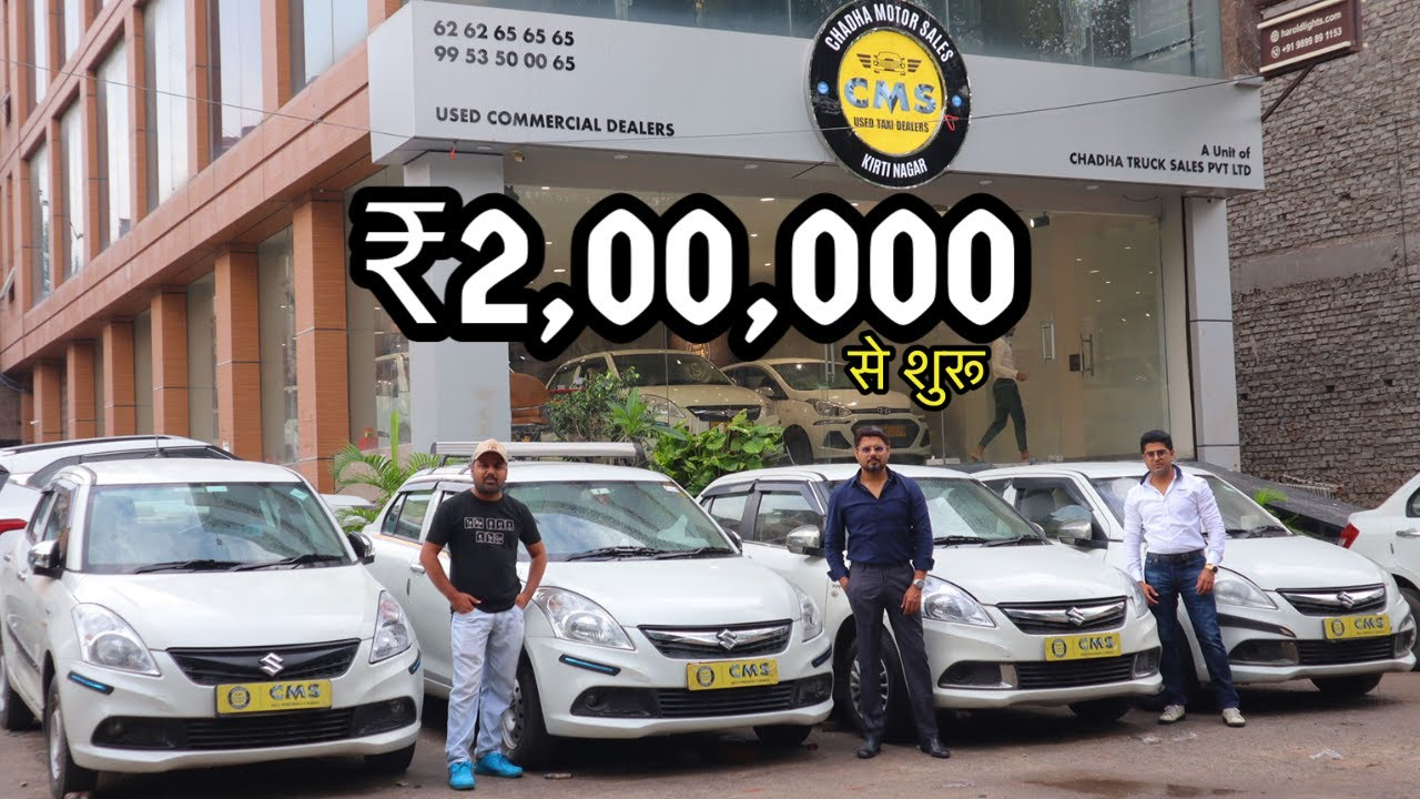 Used Commercial Cars Starting From 2 Lakh Only At CMS   MCMR