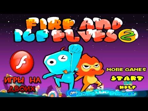 Огонь и Вода : Эльфы | Игры на двоих