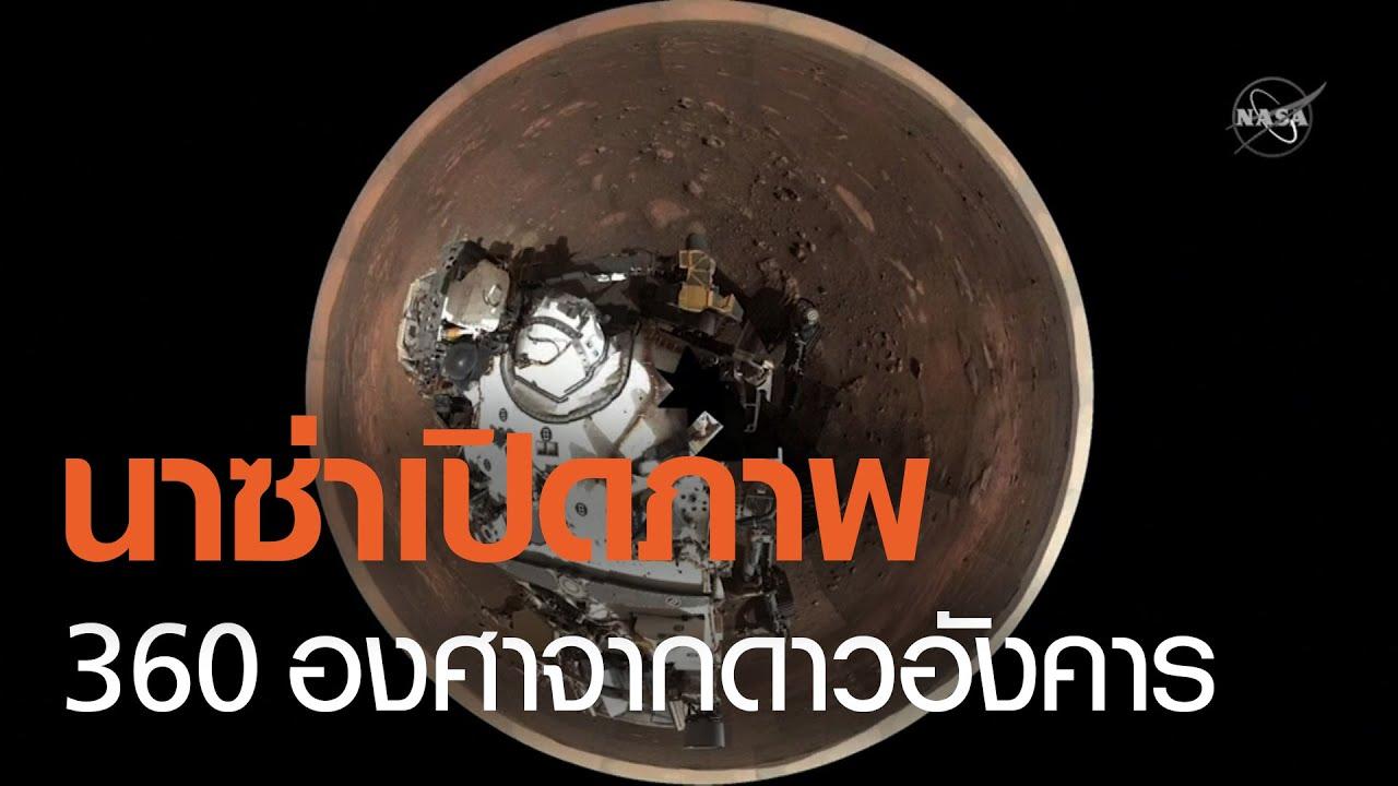 นาซ่าเปิดภาพ 360 องศาจากดาวอังคาร | TNN ข่าวเย็น | 26-02-64