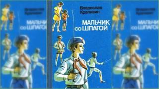 Мальчик со шпагой, Владислав Крапивин #1 аудиосказка слушать онлайн