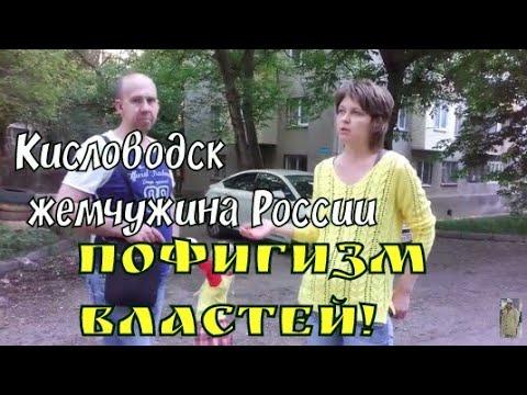 Кисловодск 2018. Переизбрать мера?