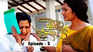 Oba Nisa - Episode 5 | 22nd February 2019 Thumbnail