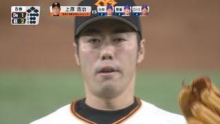 4/10 「巨人対DeNA」ハイライト Fun! BASEBALL!!プロ野球中継2018 公式...