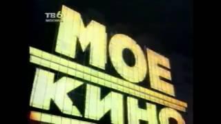 Эволюция заставок программы Моё кино ТВ 6, 1994 1999