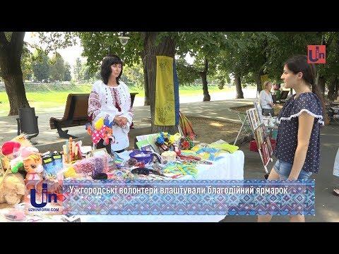 Ужгородські волонтери влаштували благодійний ярмарок