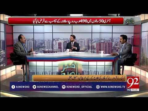 Bakhabar Subha - 15 August 2017 - 92NewsHDPlus