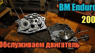 розбір двигуна Baltmotors 200