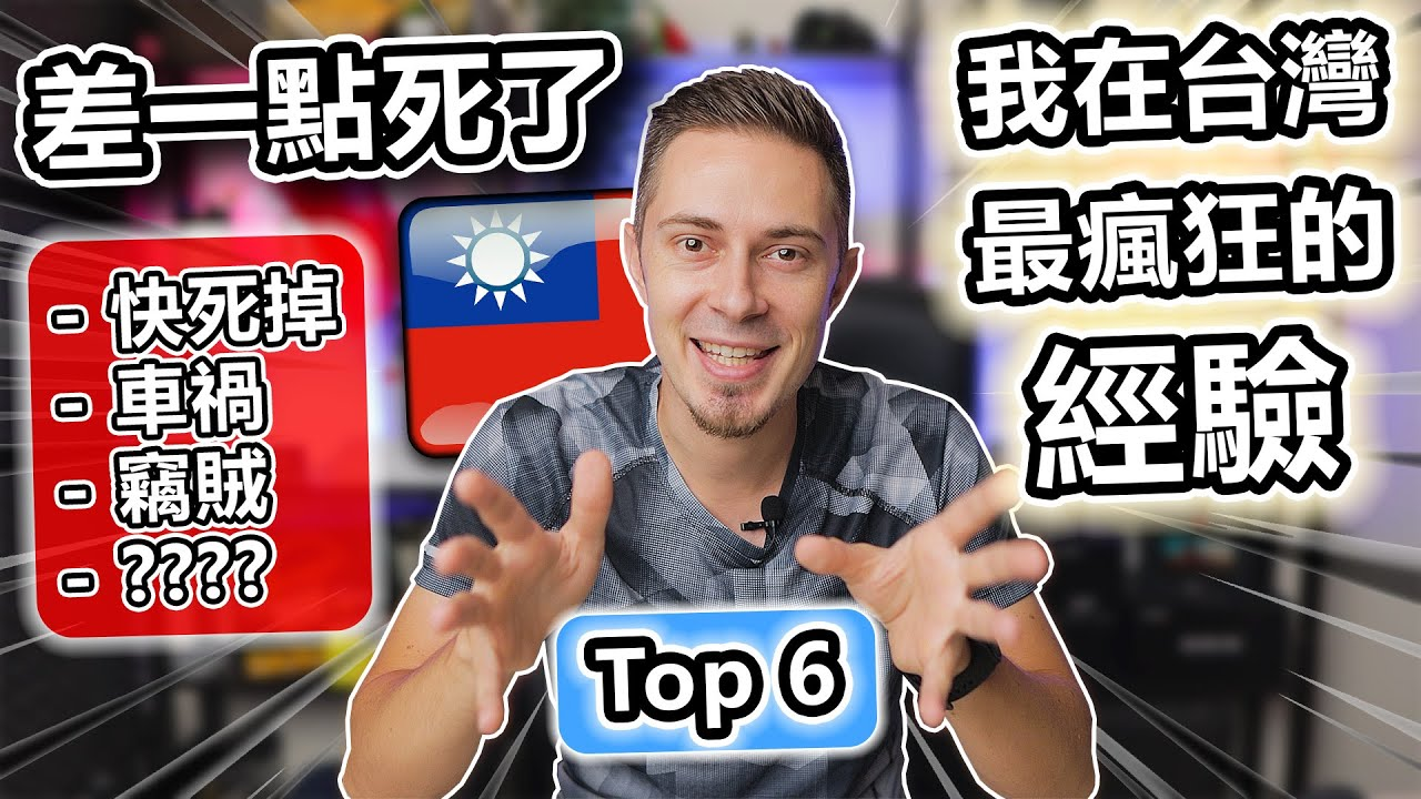 Top 6 我在台灣最誇張的經驗 😲 🇹🇼 - My craziest experiences in Taiwan