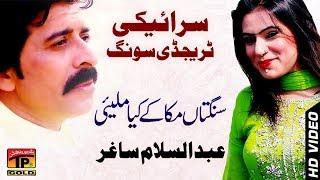Sangtan Muka Ke - Abdul Salam Saghar - Latest Song 2018 - Latest Punjabi And Saraiki