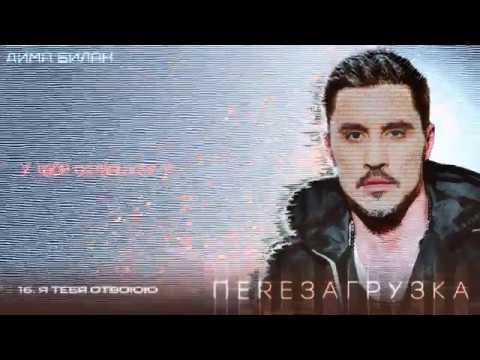 Дима Билан - Я тебя отвоюю (Lyric Video)