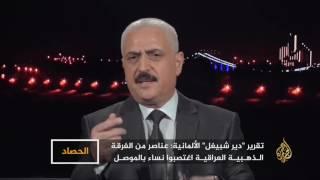 الحصاد- تقرير دير شبيغل: قوات عراقية متوحشة 2017/5/23