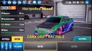 СARX DRIFT RACING 2 Настройка мишины (Alteza)