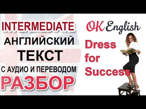 Dress for Success. Английский язык - intermediate text | OK English