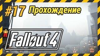 Fallout 4 - 17 Прохождение - Магазин комиксов. Путь Свободы
