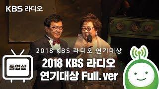 2018 KBS 라디오 연기대상