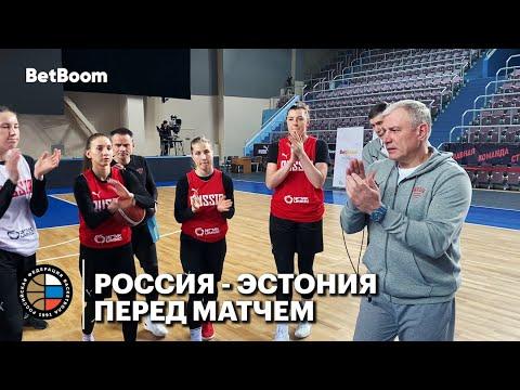 Россия - Эстония / Перед матчем