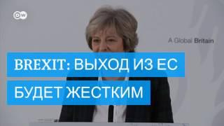 Жесткий Brexit, или Есть ли у Лондона другой план