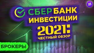 Сбербанк Инвестор: честный обзор приложения 2021 / Инвестиции в акции через Сбербанк: плюсы и минусы
