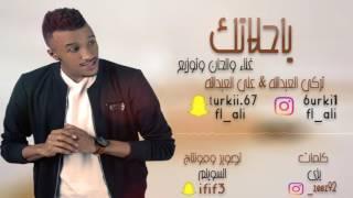 ياحلاتك | تركي وعلي العبدالله (حصرياً) 2017