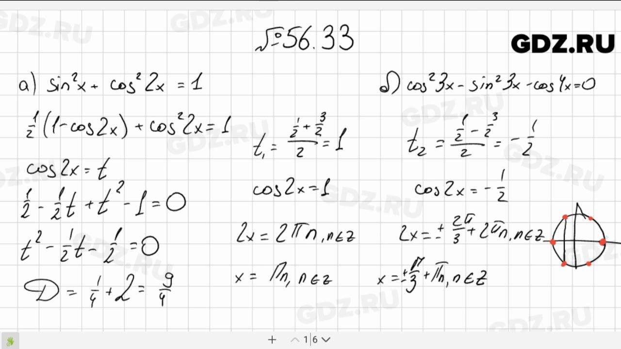 Алгебра 10 класс 24 33 решение