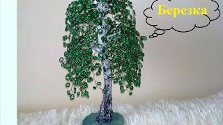 DIY Дерево из бисера. БЕРЕЗКА (мастер-класс)