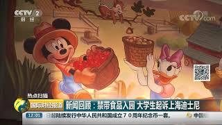 [国际财经报道]热点扫描 新闻回顾:禁带食品入园 大学生起诉上海迪士尼| CCTV财经
