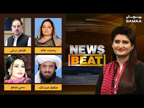 Senate mein hukumat ki jeet | News Beat | Paras Jahanzeb | SAMAA TV | 02 August 2019