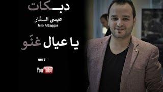 يا عيال غنو - عيسى السقار  - اجمل سهرات الشمال الاردنيه 2017