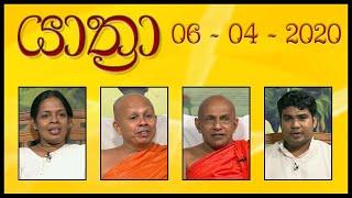 YATHRA (Special Program) - යාත්රා (විශේෂ වැඩසටහන) | 06 - 04 - 2020 | SIYATHA TV Thumbnail