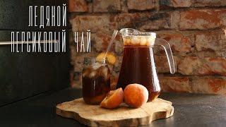 Ледяной персиковый чай [Cheers!   Напитки]