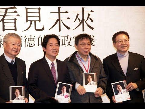 《石涛聚焦》『台湾政情突变』赖清德竞选中华民国总统 民进党变数 民情国民党选手无力抗争 赖清德最早谴责中共活摘器官明确『台湾是独立国家 名叫中华民国』
