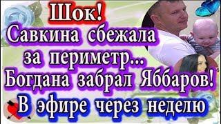 Дом 2 новости 4 февраля (эфир 10.02.20) Илья Яббаров забрал Богдана у Савкиной