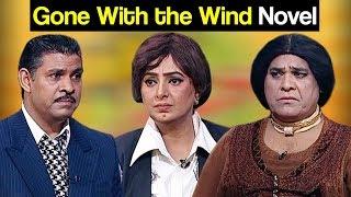 Khabardar Aftab Iqbal 13 October 2018 | Gone With The Wind Novel | Express News