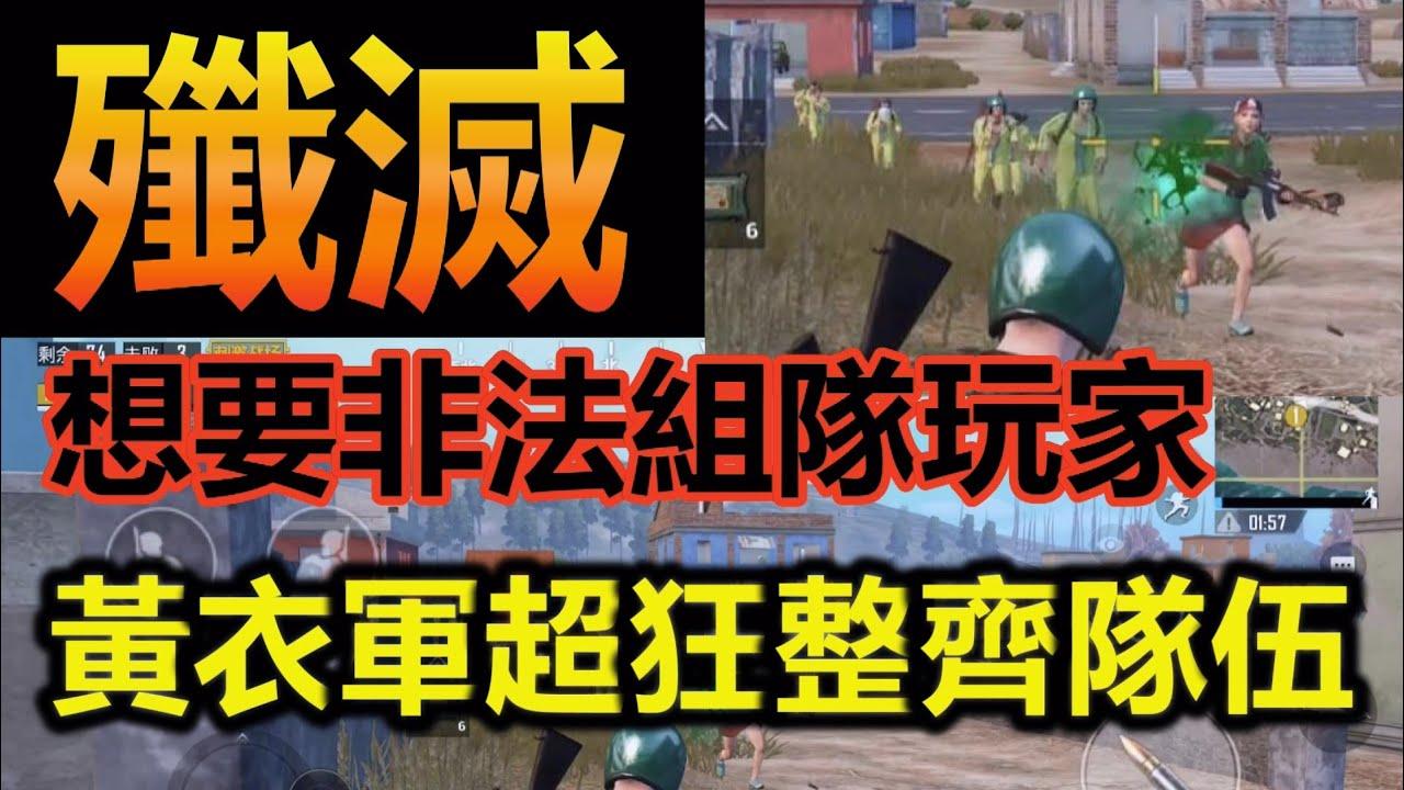 《絕地求生:刺激戰場》 殲滅想要非法組隊玩家 黃衣軍超狂整齊隊伍 #25 - YouTube