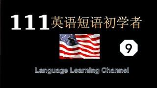 111英语短语初学者 9