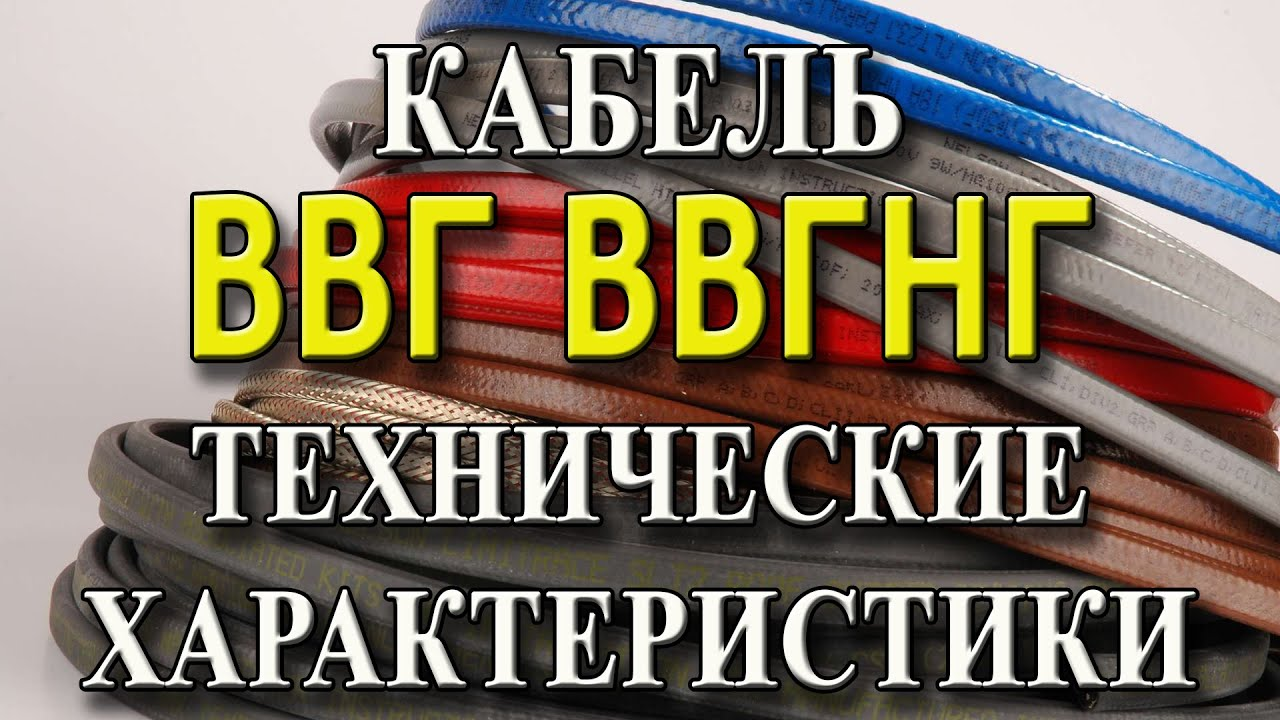 Выбрать и заказать провод пв 1 по низкой стоимости на сайте elektrikua ⭐ гарантия от 3 лет ⭐отзывы➩быстрая доставка по киеву и всей украине.