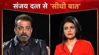 'संजू' के बाद संजय दत्त का पहला इंटरव्यू | Bharat Tak