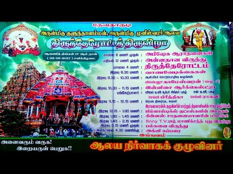 Thethakudi Sri Kulunthalamman Sri Muneeswarar Kovil Therthiruvizha 02-09-2017