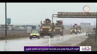 الأخبار - القوات الأمريكية توسع إحدى قواعدها العسكرية في الشمال السوري
