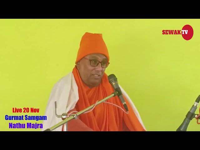 Live 20 Nov | Gurmat Samagam Nathu-Majra | Swami Shankra Nand Ji Bhuriwale | #SGBTV