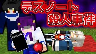 【Minecraft】まさかのデスノートで殺された!?マイクラ世界最大の殺人事件が起きた…【ゆっくり実況】【マインクラフトmod紹介】 thumbnail