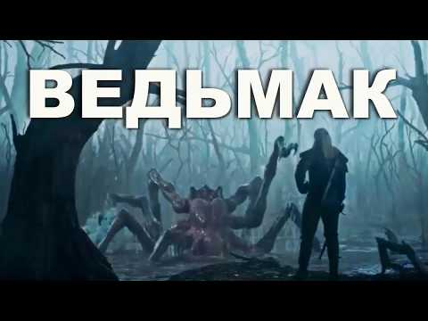 Сериал Ведьмак смотреть в онлайн кинотеатре